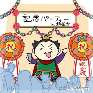 銅雀台の建造記念パーティーを行う曹操