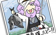 鱸魚を釣る左慈