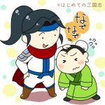 趙雲と劉備
