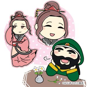 関羽と人妻