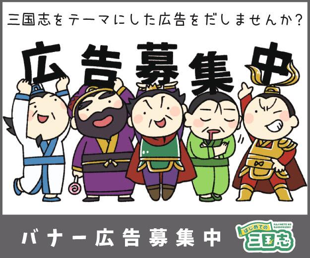 """""""はじめての三国志広告募集"""""""