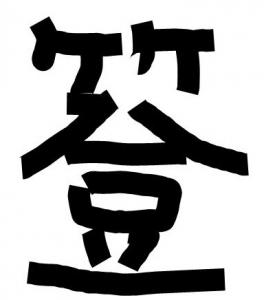 次々と派生していく漢字