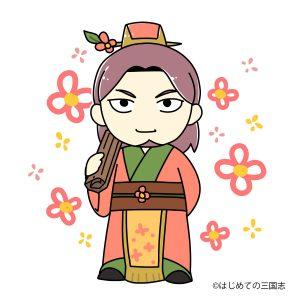 華歆(華キン)