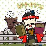 学問と牛を買うべしと推奨をする顔斐(文官)