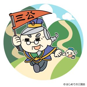荀イクの叔父・荀爽(三公)