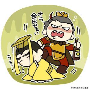 李カク(李傕)と献帝
