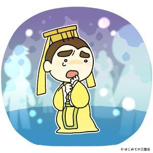 漢李カク・郭祭り78 献帝