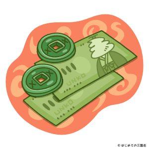 まだ漢王朝で消耗しているの? お金と札