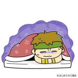 病気で寝込む張嶷