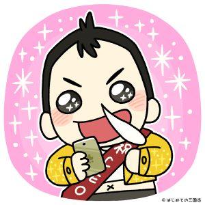 はじめての三国志主宰 おとぼけ(田畑雄貴)