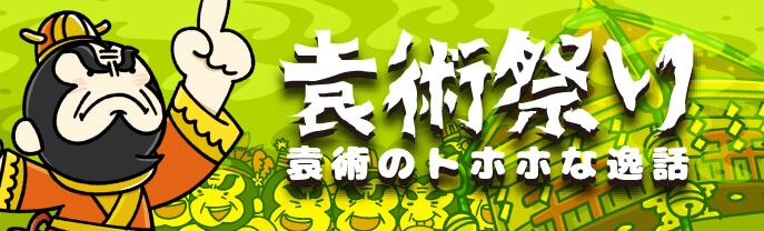 """""""袁術祭り"""""""
