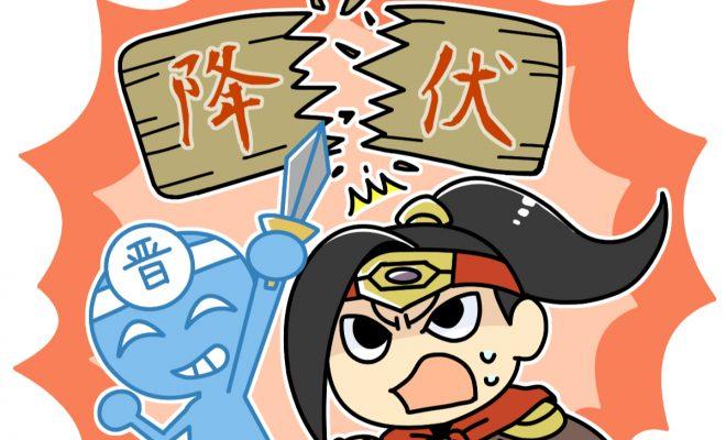 降伏した晋軍が裏切り逆にピンチになる呉軍と張悌(ちょうてい)