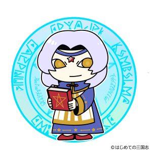 劉惇(りゅうとん)仙人・占い師