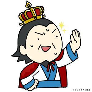 キング孔明