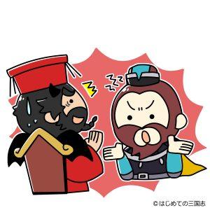 暴君・孫皓にしっかり意見を言う陸凱(りくがい)