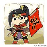 張悌(ちょうてい) 呉の兵士