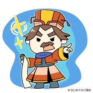 顧雍(こよう)