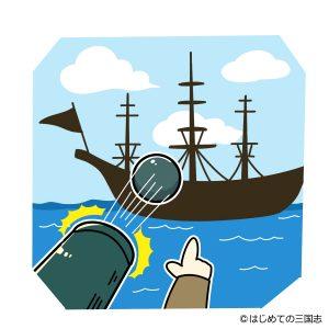 薩摩藩が大英帝国の戦艦に砲丸をぶち込むシーン(海軍・水軍)