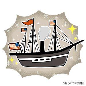 黒船(ミシシッピ号)