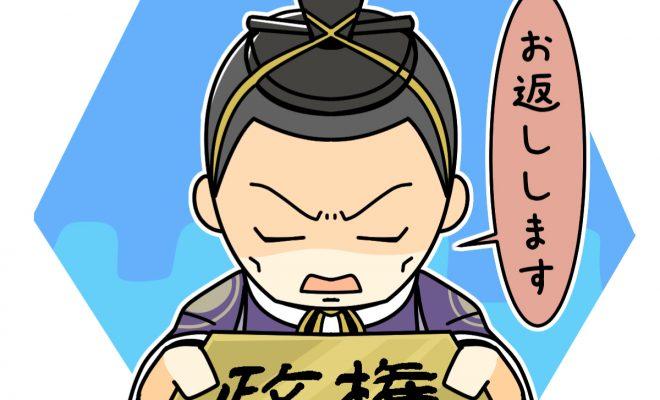 大政奉還した徳川慶喜