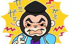 口うるさい徳川斉昭