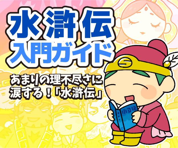 """""""水滸伝"""""""