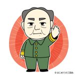 毛沢東(もうたくとう)