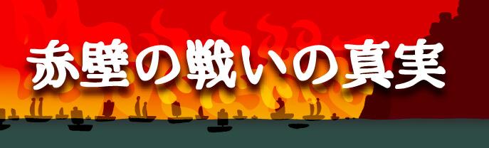 """""""赤壁の戦い"""""""