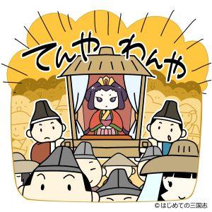 和宮が嫁入り時の行列(将軍の上洛)女性