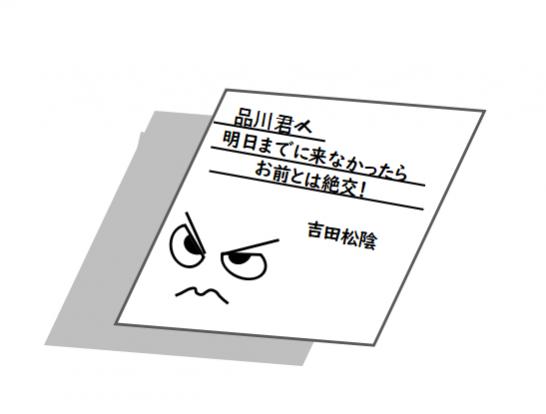 吉田松陰が書いた手紙