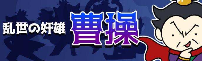 """""""曹操孟徳"""""""