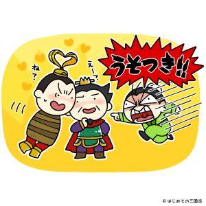 曹操に命乞いをする呂布と反対する劉備
