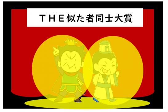 孔明と曹操