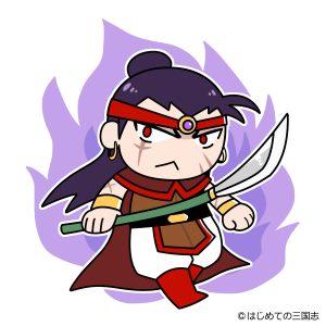周泰(しゅうたい)