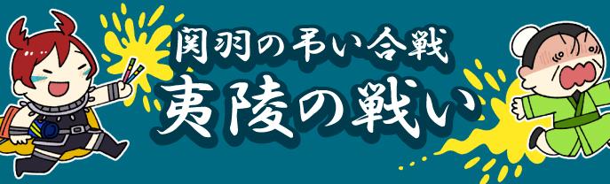 """""""夷陵の戦い"""""""