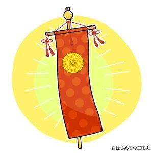 幕末77-14_錦の御旗