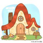 曹操のメルヘンな家