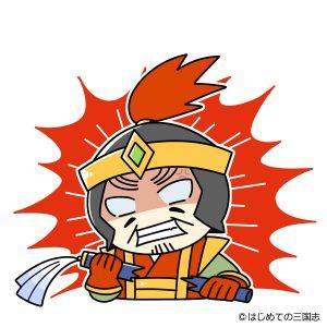 短気が欠点の朱桓(しゅかん)