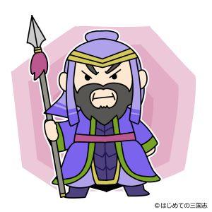 衛カン(衛瓘)