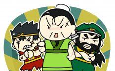 太行山に入り山賊になる劉備三兄弟