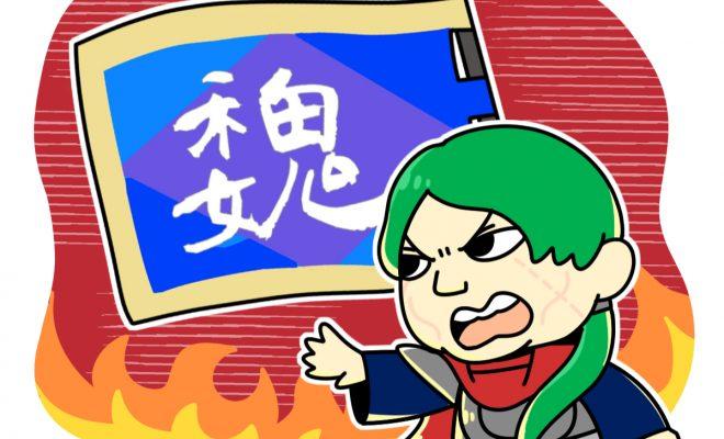 魏の旗をバックに戦争をする郭淮は魏の将軍