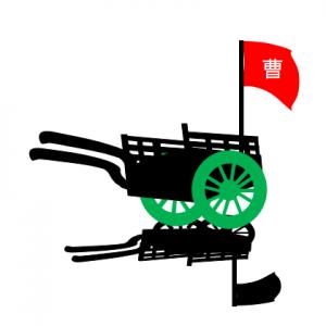 車両をそのまま防御壁に利用する合理的な曹操