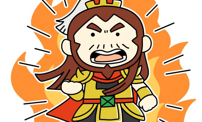 田横(でんおう)