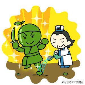 豆から兵士を作り出す栽培マンな仙人孔明