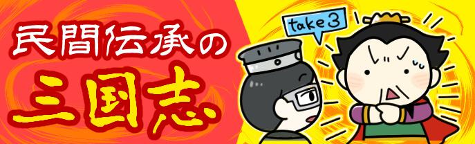 """""""民間伝承"""""""