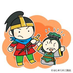 劉邦の息子を補佐する曹参(そうしん)