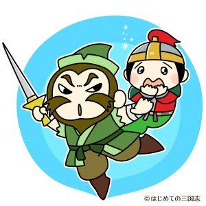 劉邦と樊カイ