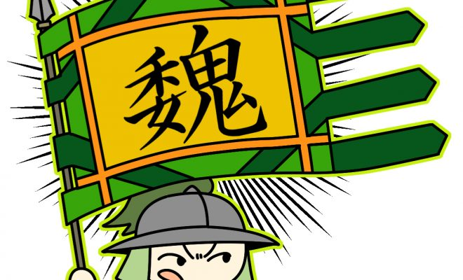 「魏」の旗を持った兵士
