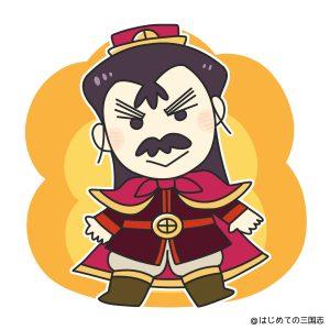 孫皎(そんこう)