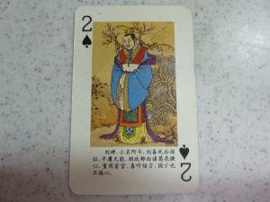 悪いことしか書かれていない劉禅のトランプ